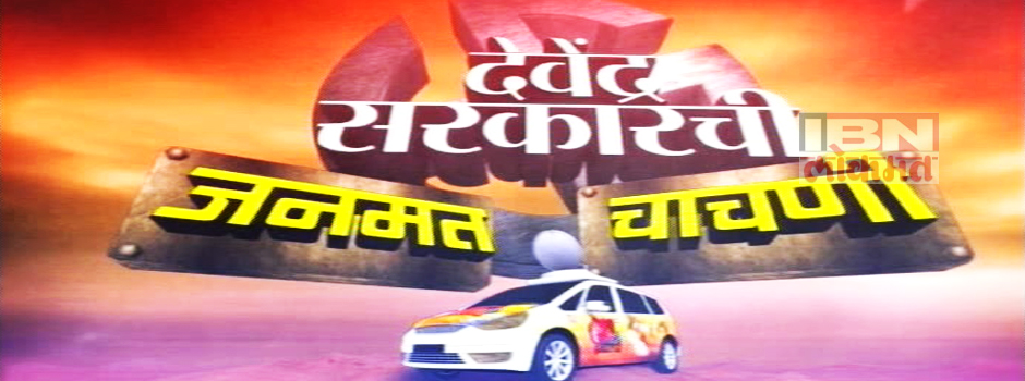 election_janmat_Chachani