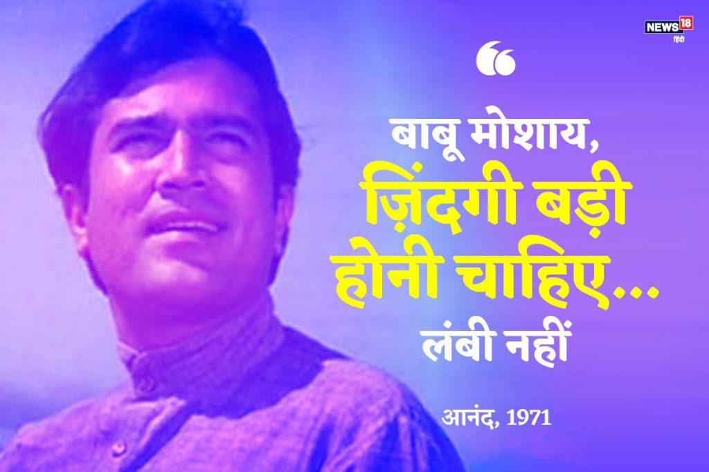 राजेश खन्नाचा 1971 साली आलेला आनंद हा सिनेमा त्याच्या सर्वोत्कृष्ट सिनेमांमध्ये गणला जातो. या सिनेमातली अमिताभ बच्चन आणि राजेश खन्नांची जोडी प्रचंड गाजली होती.