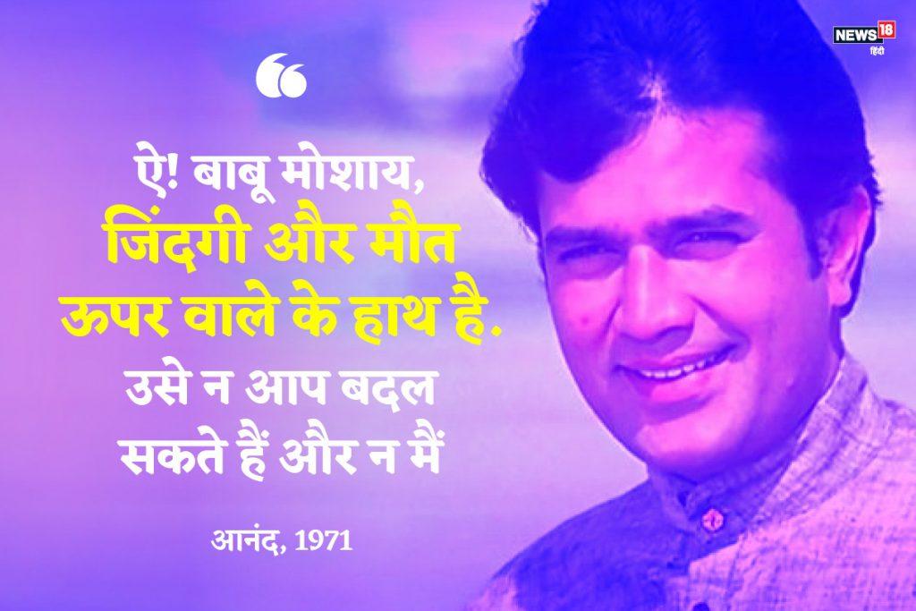 आनंद सिनेमात आपल्या सुंदर डायलॉग डिलिव्हरीमुळे आणि सटल अभिनयामुळे राजेश खन्ना अमिताभ बच्चनवर भारी पडले होते. या सिनेमात रेखा ,सुमिता संन्याल आणि रमेश देवदेखील प्रमुख भूमिकेत होते.