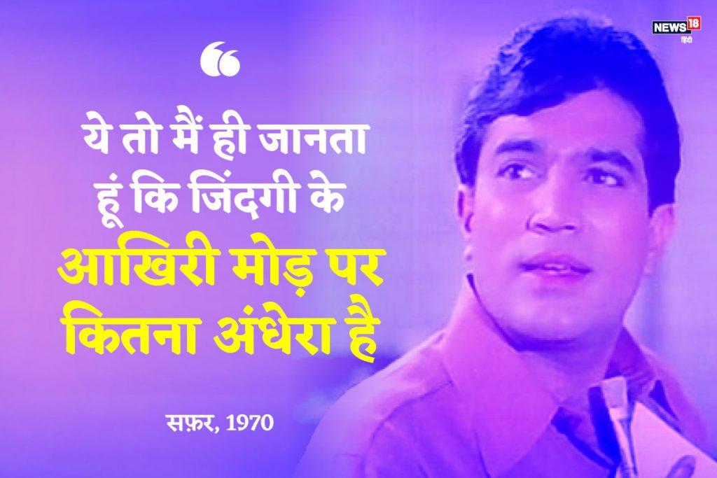 राजेश खन्ना आणि शर्मिला टागोर प्रमुख भूमिकेत असलेला सफर हा सिनेमा प्रचंड गाजला होता. या सिनेमाचं दिग्दर्शन आसित सेनने केलं होतं
