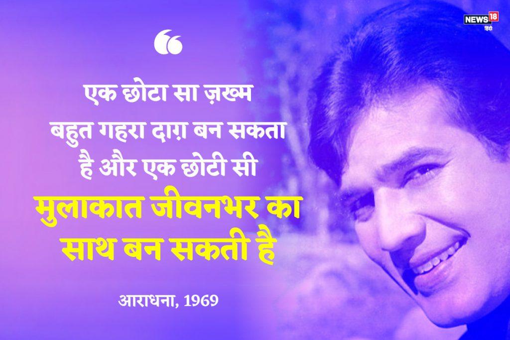 आराधना हा सिनेमा 1969साली रिलीज झाला होता. या सिनेमात राजेश खन्ना आणि शर्मिला टागोर ही जोडीच प्रमुख भूमिकेत होती. विशेष म्हणजे या सिनेमातील भूमिकेसाठी शर्मिला टागोरला फिल्मफेअर अवार्डही मिळालं होतं.