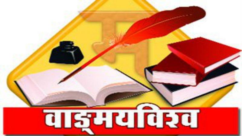 91व्या अखिल भारतीय मराठी साहित्य संमेलनाचं फलित काय?
