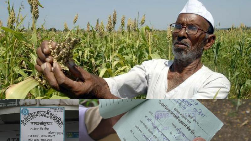 शेतकऱ्यांची क्रूर थट्टा, पीक विम्याचा मिळाला फक्त एक रूपया
