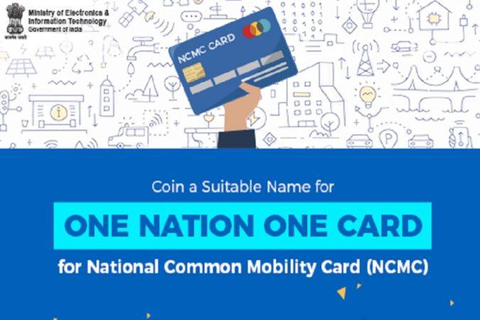 कांत यांनी सांगितले की, या एका कार्डच्या मदतीने देशभरातील रेल्वे, मेट्रो आणि बस सेवांचा कधीही उपभोग घेतला जाऊ शकेल. कार्डचा उपयोग सुरूवातीला सार्वजनिक परिवहन वाहनांसाठी केला जाईल.