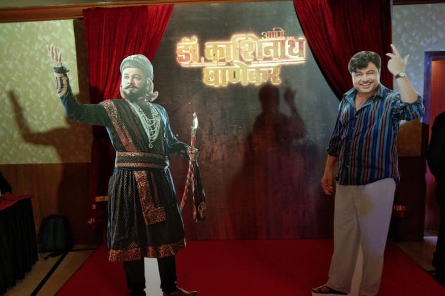 डॉ. काशिनाथच्या ट्रेलर लाँचमध्ये दिसली 50 वर्षांपूर्वीची रंगभूमी