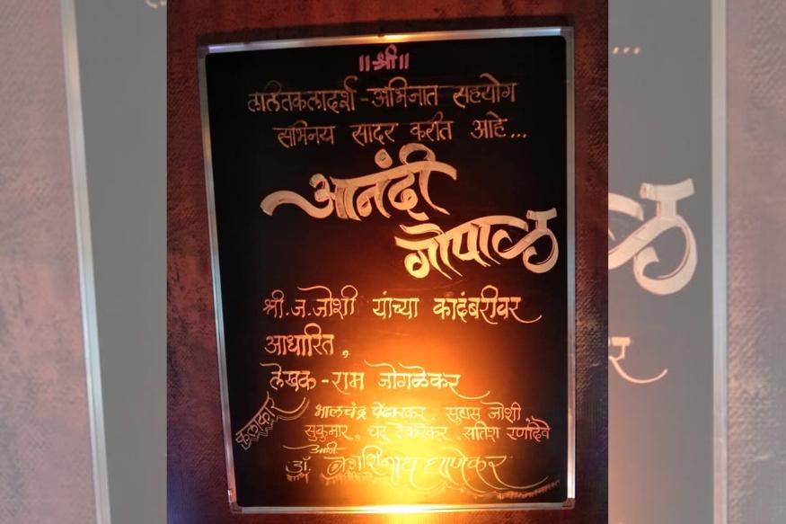 श्री. ज. जोशींच्या कादंबरीवर आधारित आनंदी गोपाळ या नाटकाला लोकांनी प्रचंड पसंती दिली. डॉ. आनंदीबाई गोपाळ जोशी यांच्या जीवनावर आधारित आता सिनेमा येणार असल्याची चर्चा आहे.