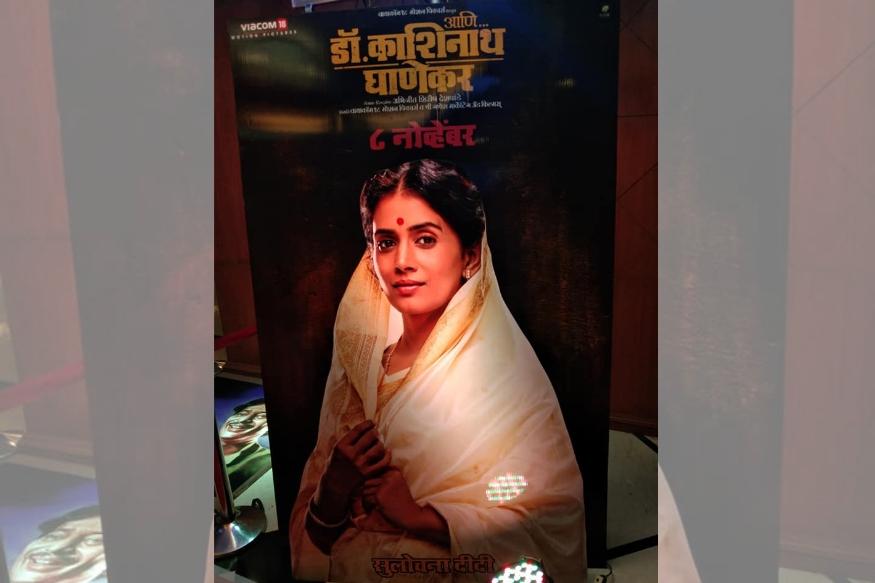 अभिनेत्री सोनाली कुलकर्णीने डॉ. काशिनाथ घाणेकर सिनेमातील सुलोचना दीदी यांची भूमिका साकारली आहे.