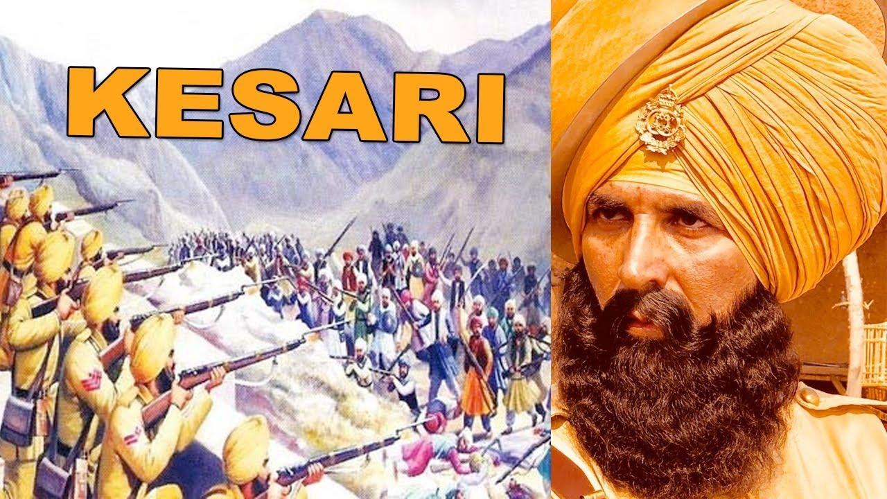 अक्षय कुमारचा केसरी होळीच्या दिवशी रिलीज होणार आहे. सारागढीची लढाई, शहीद झालेले जवान यावर हा सिनेमा बेतलाय.