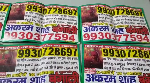 रेल्वे गाड्यांमध्ये भोंदूबाबाच्या जाहिराती चिकटवणाऱ्या टोळीचा विरार आरपीएफने पर्दाफाश केला आहे. यात बंगाली भोंदू बाबासह ३ जणांना अटक करण्यात आली आहे.
