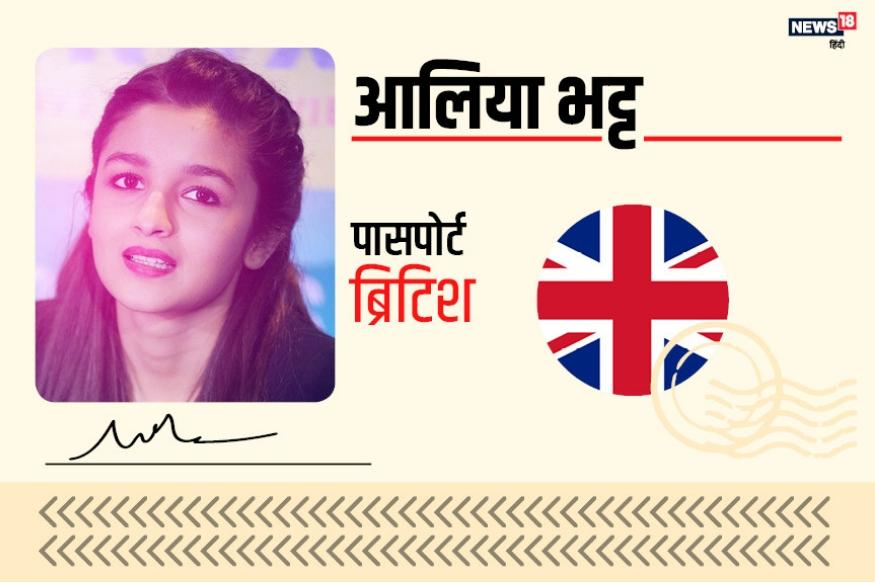आलिया भट्टचा जन्म मुंबईमध्ये झाला. तिचे वडील महेश भट्ट हे एका गुजराती कुटुंबातून आलेले आहेत. फार कमी लोकांना माहीत आहे की, आलियाची आई सोनी राजदान यांचा जन्म बर्मिंघम येथे झाला होता. त्यांच्याकडे ब्रिटीश नागरिकत्त्व आहे. यामुळे आलियाला ब्रिटीश नागरिकत्त्व मिळालं आहे.