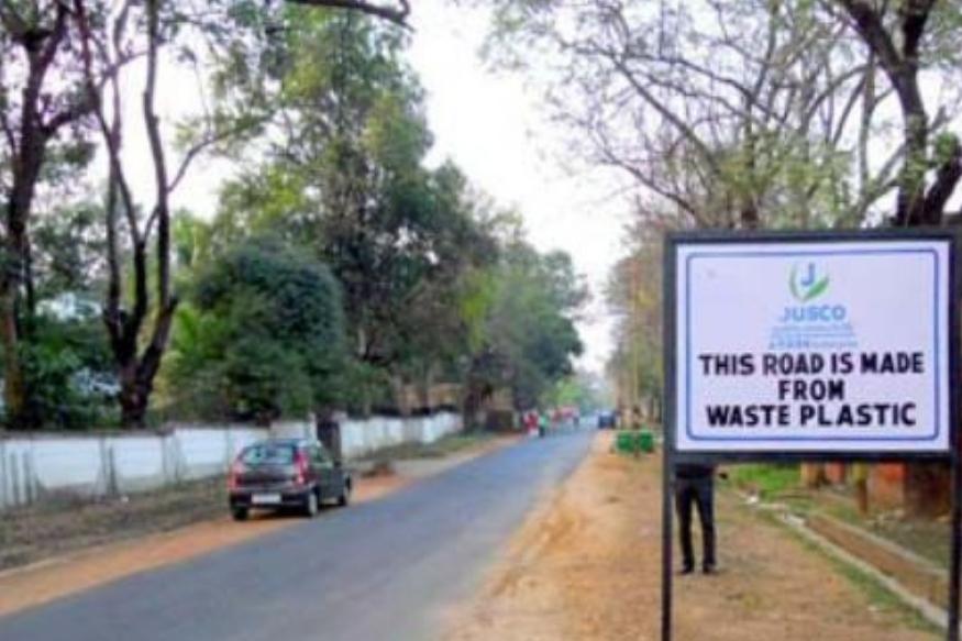 #OMG- कधी प्लॅस्टिकपासून बनवलेल्या रस्त्यांवरून चालून पाहिलंय का?