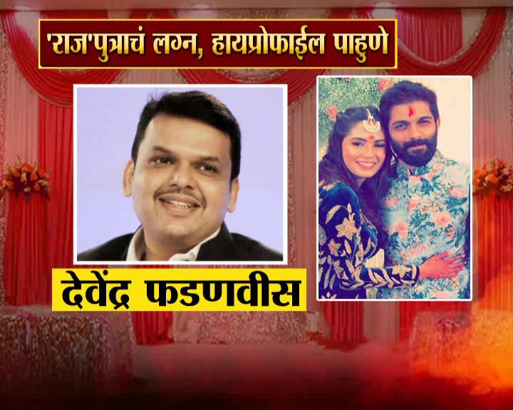 मनसे प्रमुख राज ठाकरे यांचे पुत्र अमित ठाकरे याचं लग्न २७ जानेवारी रोजी होणार आहे. यासाठी महाराष्ट्राचे मुख्यमंत्री देवेंद्र फडणवीस उपस्थित राहणार आहेत.