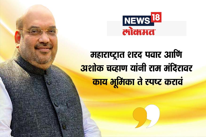 काॅंग्रेस राम मंदिर बांधण्याच्या विरोधात असल्याचे म्हणत भाजपाध्यक्ष अमित शहा यांनी विरोधकांवर टीका केली. ते पुण्यातील भाजपच्या बूथ प्रतिनिधी मेळाव्यात बोलत होते.