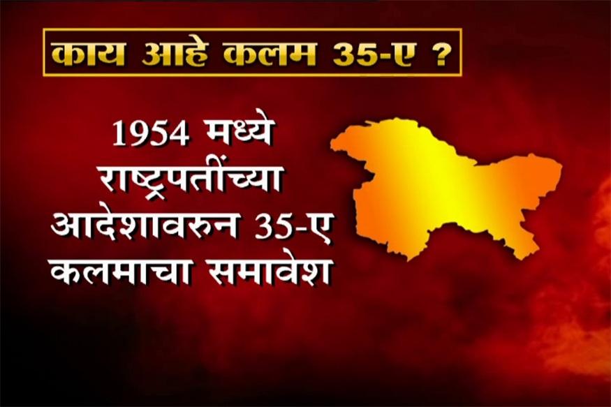 14 मे 1954मध्ये राष्ट्रपती डॉ. राजेंद्र प्रसाद यांच्या आदेशावरून कलमाचा समावेश करण्यात आला.