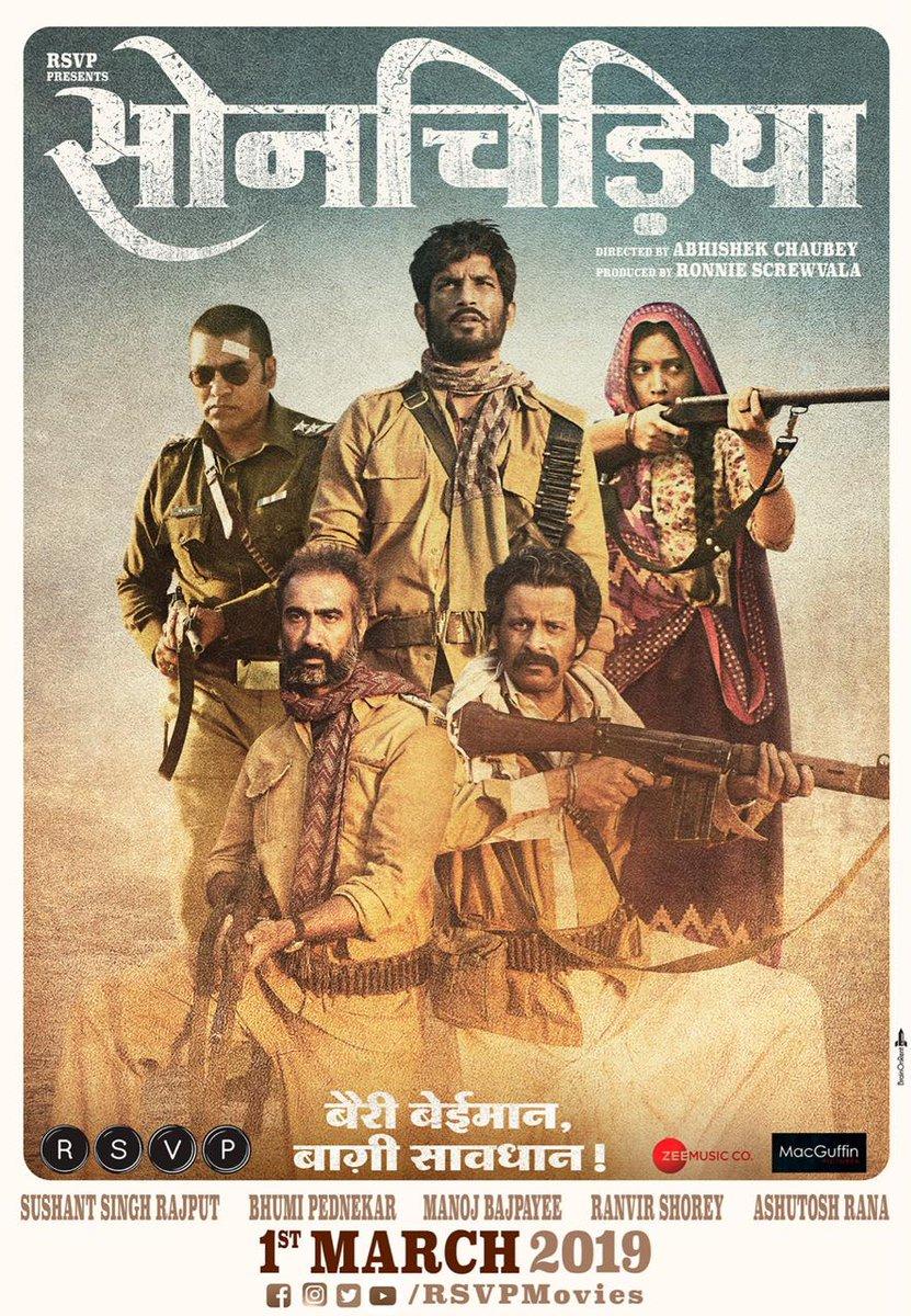 मीडिया रिपोर्ट्सनुसार पुलवामा हल्ल्यानंतर आता सुशांत सिंग राजपूतचा 'सोनचिडिया' सिनेमाही पाकिस्तानात प्रदर्शित होणार नाही. येत्या १ मार्चला हा सिनेमा देशभरात प्रदर्शित होणार आहे.