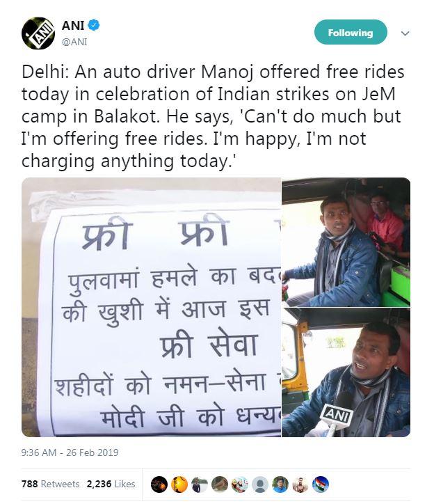 दिल्लीतील एका रिक्षा चालकाने मोफत सेवा देण्याचं घोषीत केलं आहे. रिक्षा चालक म्हणाला की, पुलवामा हल्ल्याचा बदला घेतल्याच्या आनंदात त्याने चालकांना आज मोफत फिरवण्याचं घोषित केलं.