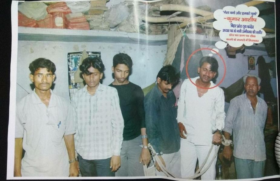 कुमार आशिष यांना 2005 मध्ये बिहार पोलिसांनी बिहार इंटरमीडिएट परिक्षेमध्ये गणिताचा पेपर लीक केल्याच्या आरोपाखाली अटक करण्यात आली होती. त्यानंतर पार्टीने कुमार आशिष यांना पक्षातून बाहेर काढलं होतं.