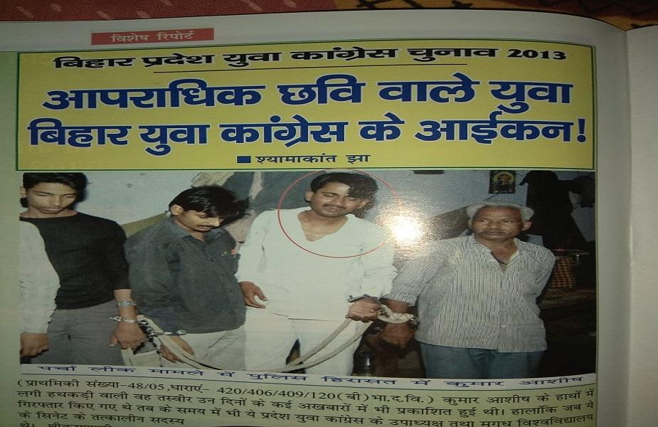 पटना पोलिसांच्या एका टीमने शहराच्या बोरींग रोड परिसरात कृष्णा अपार्टमेंट्सवर छापे टाकले आणि युवक काँग्रेस नेते कुमार आशिषसह 5 जणांना अटक केली. पोलिसांनी गणिताचा पेपरही ताब्यात घेतला होता.