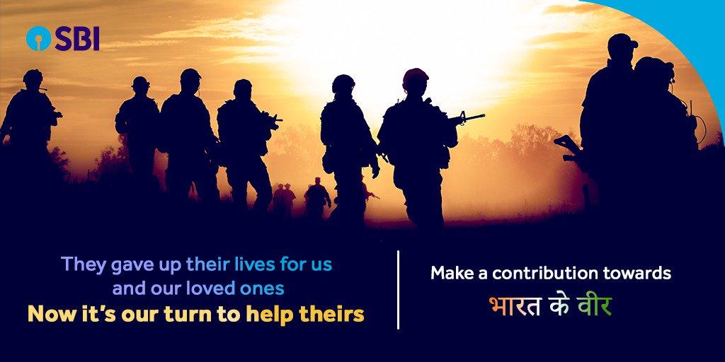 शहीद जवानांच्या कुटुंबीयांना आर्थिक मदत करण्यासाठी अनेक जण पुढे आले. यात देशाची सगळ्या मोठी सरकारी बँक स्टेट बँक ऑफ इंडिया (SBI)देखील पुढे आली आहे. यामध्ये तुम्हीदेखील आता जवानांना मदत करू शकता.