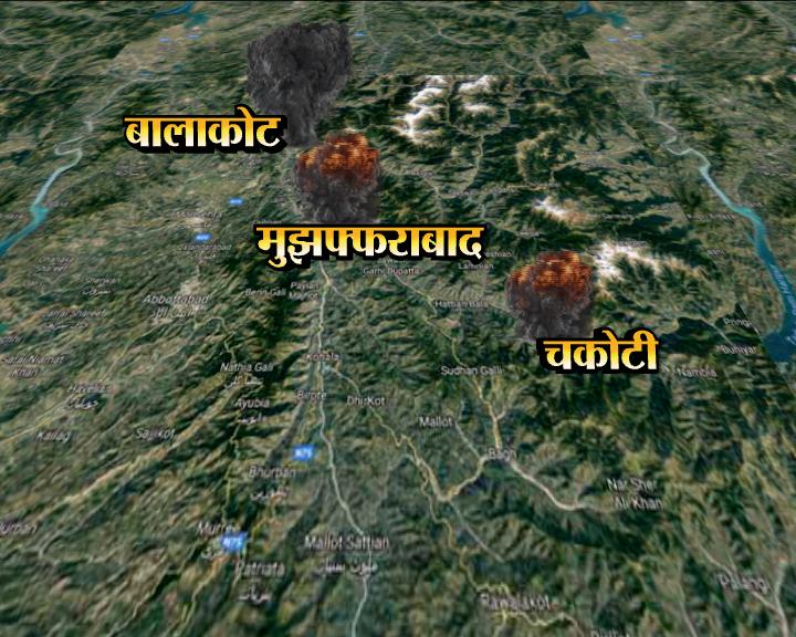 भारत- पाकिस्तानदरम्यान प्रत्यक्ष नियंत्रण रेषा ओलांडून भारतीय वायुसेनेची विमानं बालाकोटला पोहोचली आणि तिथल्या जैश ए मोहम्मदच्या तळांवर हल्ला केला.