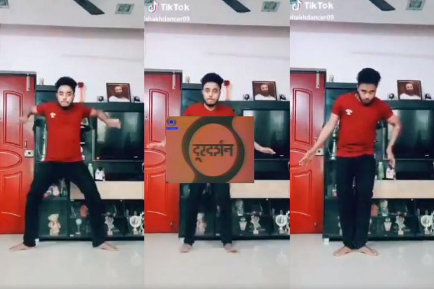 VIDEO: दूरदर्शनच्या ट्यूनवर तरुणाचा भन्नाट डान्स, टिक-टॉकचा हा व्हिडिओ एकदा पाहाच