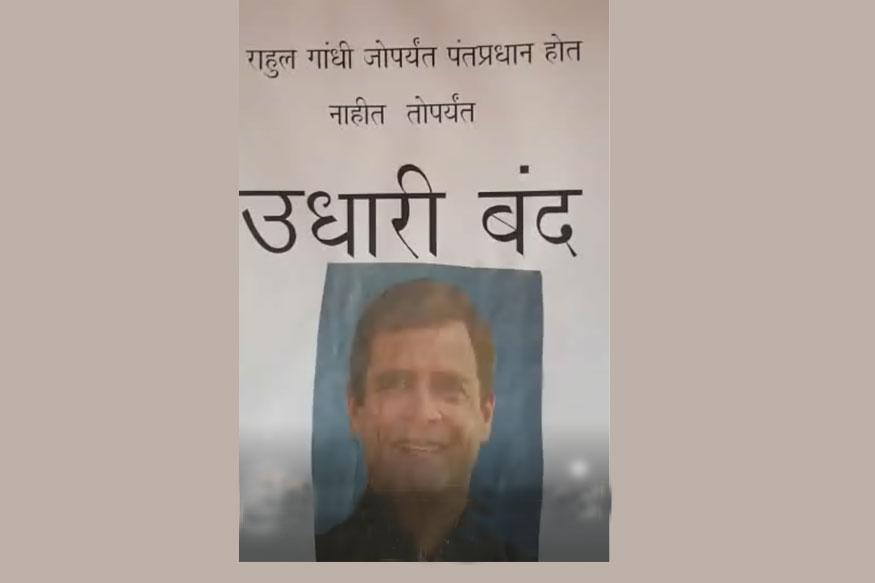 राहुल गांधी पंतप्रधान होत नाहीत तोपर्यंत 'उधारी बंद', याने लढवली अजब शक्कल