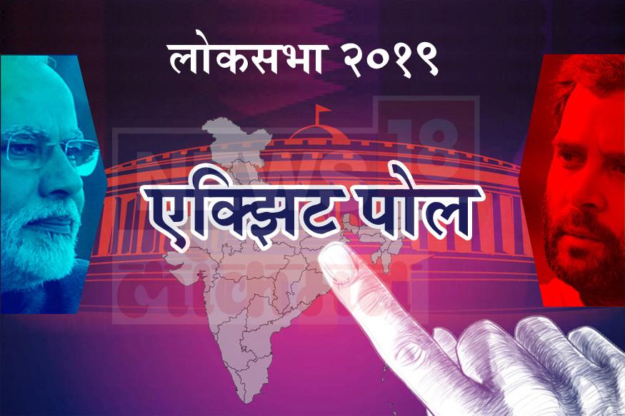 Exit Poll 2019: उत्तर प्रदेशमध्ये भाजप-महाआघाडीत मोठी चुरस!