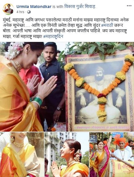 आज महाराष्ट्र दिनानिमित्त फेसबुकवर फोटो शेअर करताना उर्मिला मातोंडकर यांनी जमेल त्यावेळी शुद्ध आणि सुंदर मराठी बोलण्याचं आणि आपली संस्कृती जपण्याचं आवाहन केलं आहे.