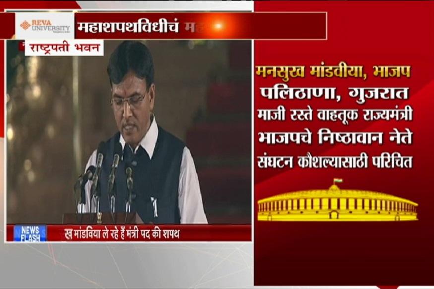 मनसुख मांडविया - (राज्यसभा)