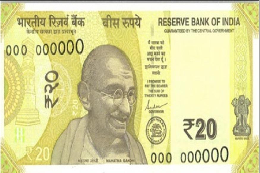 लवकरच तुमच्या हातात असेल 20 रुपयांची नवी नोट, 'ही' असेल खासीयत