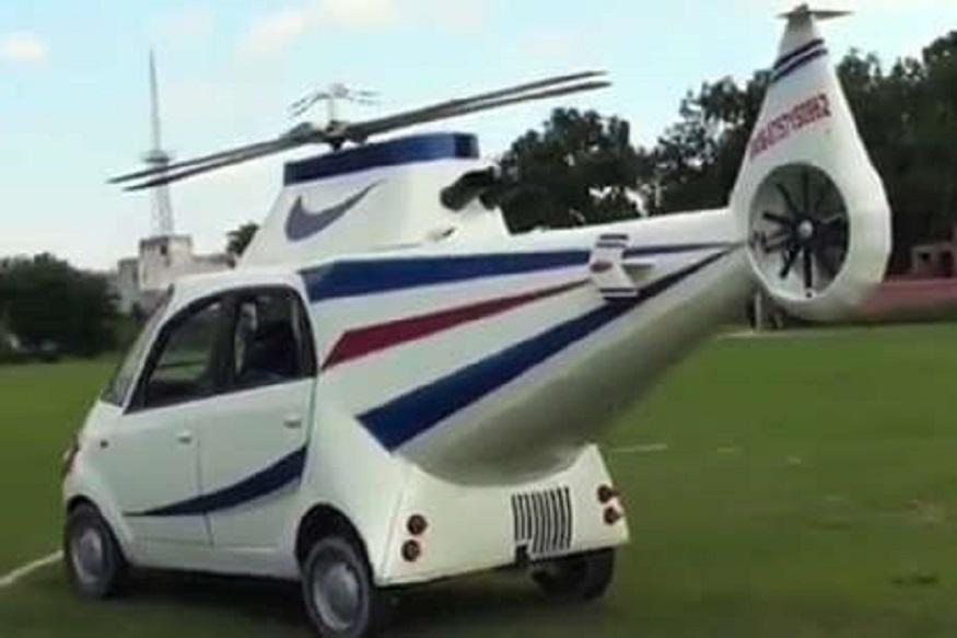 Video : कमाल! पायलट बनायचं होतं म्हणून टाटा नॅनोचं बनवलं हेलिकॉप्टर
