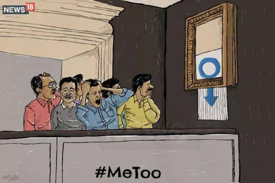 धक्कादायक; #MeTooनंतर महिलांना नोकऱ्या देत नाहीत पुरुष!