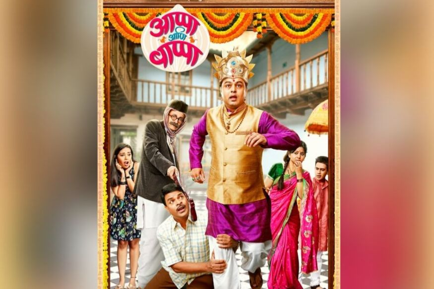Appa Anni Bappa Trailer : सभोवतालच्या परिस्थितीची जाणीव करून देणारा 'बाप्पा'