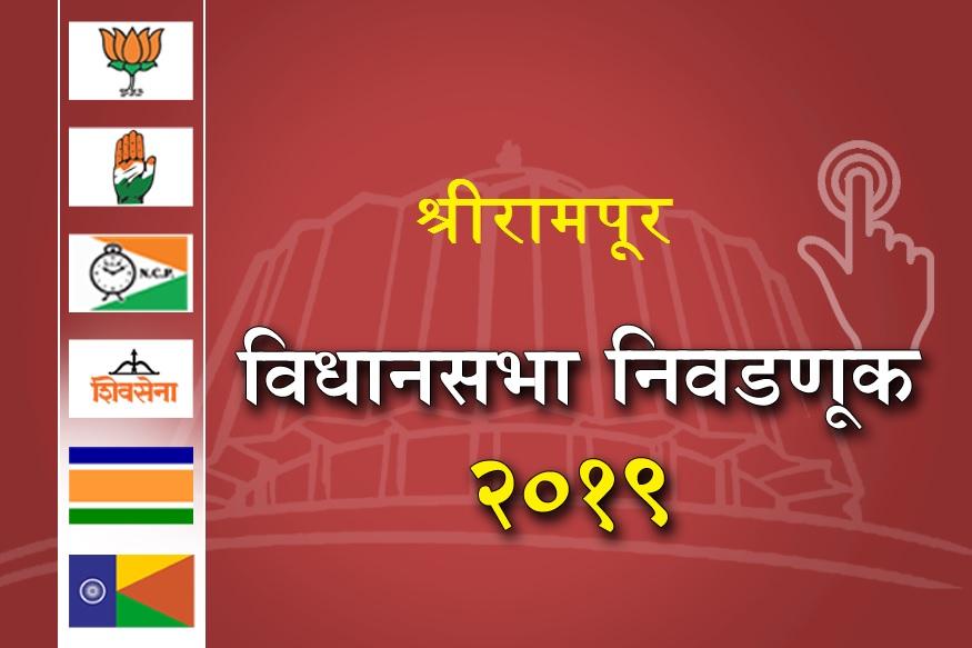 महाराष्ट्राचा महासंग्राम : श्रीरामपूरमध्ये विखेंच्या हाती आमदारकीची चावी