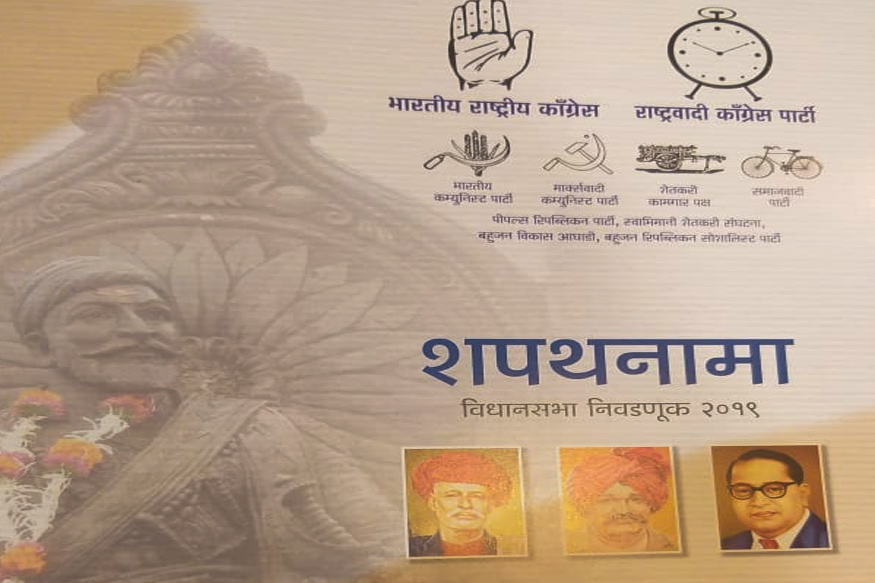 आघाडीचा 'शपथनामा' प्रसिद्ध, बेरोजगारांना देणार 5 हजार रुपये 'बेरोजगारी भत्ता'