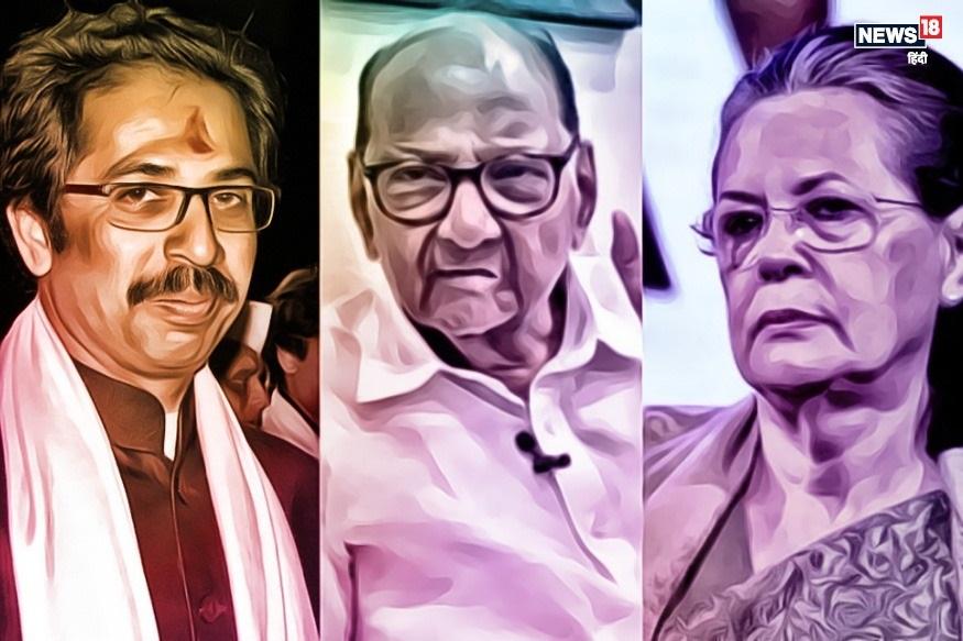#MaharashtraPolitics : महाशिवआघाडीचा फॉर्म्युला काय असणार?
