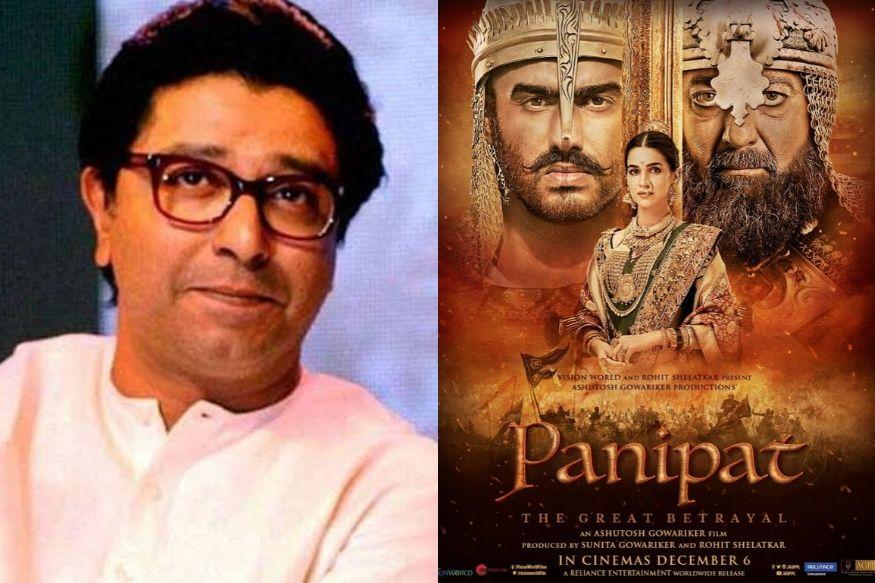 राज ठाकरे यांनी पाहिला 'पानिपत'चा ट्रेलर; म्हणाले, हा सिनेमा...