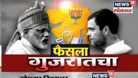 Gujarat Elections Result 2017 LIVE :  गुजरातमध्ये भाजपची आघाडी, काँग्रेसचेही 'अच्छे दिन'