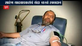 पुणेकराची कमाल, तब्बल 151 वेळा केलं रक्तदान !