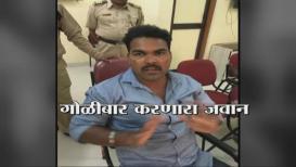दौंड गोळीबारातील आरोपी SRPF जवान संजय शिंदेला सुपे इथून अटक
