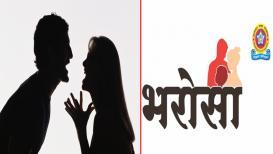 पत्नीच्या जाचाला कंटाळलेल्या पतींना 'भरोसा'चा आधार,वर्षभरात 273 तक्रारी !
