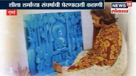 पायानं चित्र काढणाऱ्या कलाकार शीला शर्मा