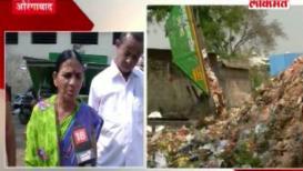 औरंगाबादेत कचरा प्रश्नावर नागरिकांनी व्यक्त केला संताप