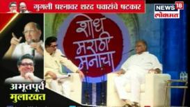 राज ठाकरे-शरद पवारांमधील रॅपिड फायर राऊंड