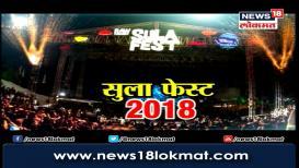विशेष कार्यक्रम : सुला फेस्ट 2018