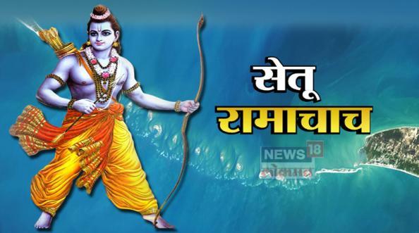 विशेष कार्यक्रम - सेतू रामाचाच !