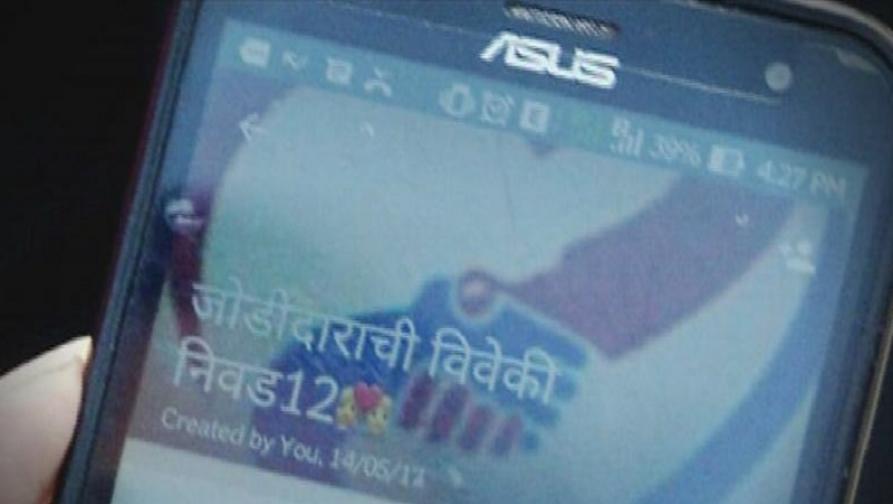 'विवेकी जोडीदारा'साठी अंनिसनं सुरू केलाय व्हाॅट्सअॅप ग्रुप