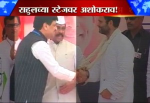 ashokrao and rahul