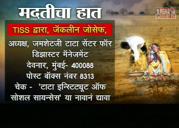 help for hail storm victims in maharashtra