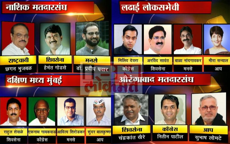 maharastra_loksabha_election_mumbai_nasik_abad